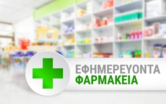 Ποια φαρμακεία εφημερεύουν σήμερα